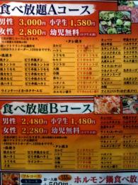 焼肉【炎のホルモン奉行】姫路駅前店 メニュー