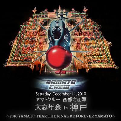 2010ヤマトクルー大忘年会 in 神戸