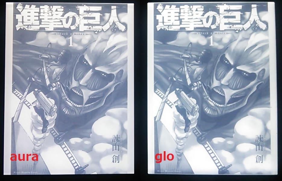 kobo_aura_glo_frontlight43.jpg