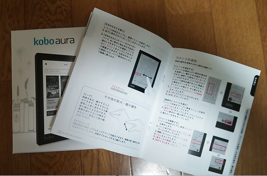 kobo_aura_manual.jpg