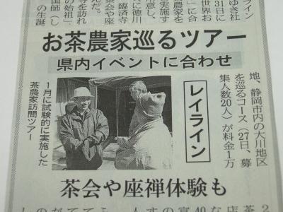 日経 新聞掲載