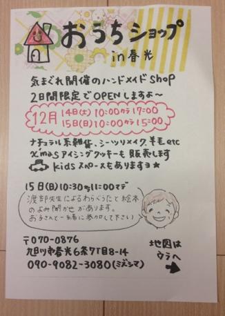 fc2blog_20131212174607a6b.jpg