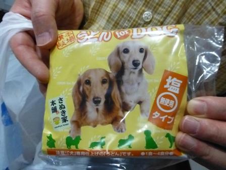 犬用讃岐うどん12