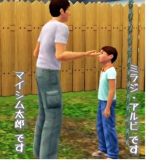 鈴木家 4 (Sims3)