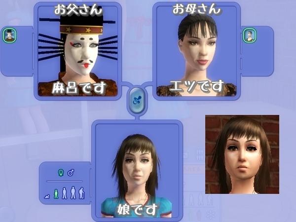 子作りしてみた(Sims2)