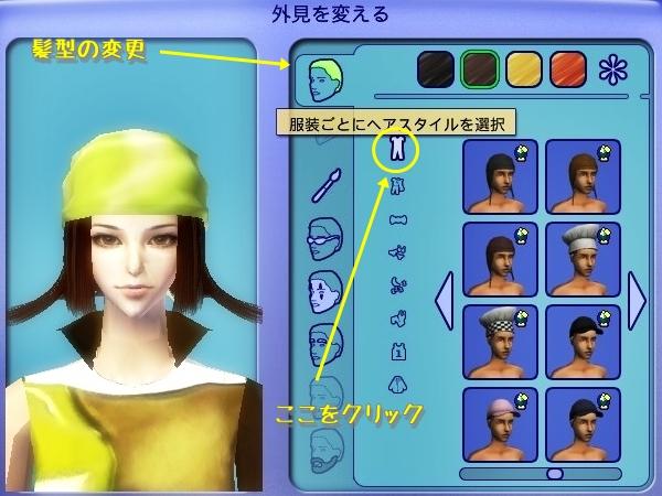 いまさらですが..髪型の設定(Sims2)
