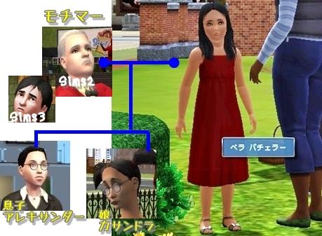 エリン・ケネディ 4 (Sims3)