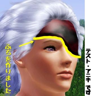シムズ3 眼帯、包帯 配布します(Sims3)