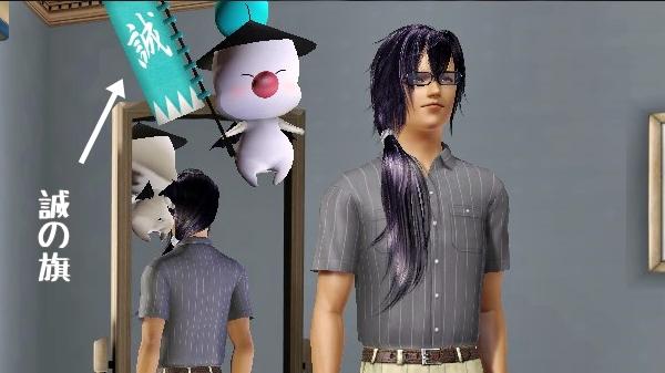 シムズ3 薄桜鬼 斉藤さん和装など配布しました(Sims3)