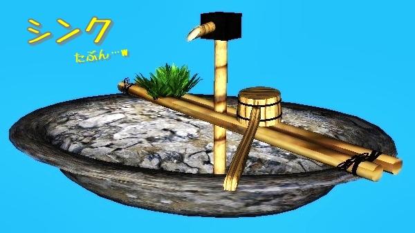 寄り道CC製作(Sims2)