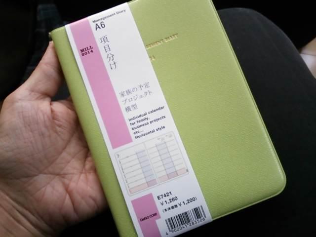 良い手帳を見つけました(´▽`)