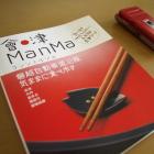 【會津ManMaコンシェルジュ】食べ歩き地元ブロガーおすすめ会津グルメ