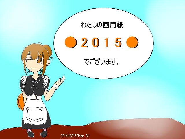 20141207201910e4d.jpg