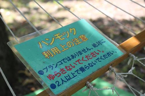 あずみの公園11