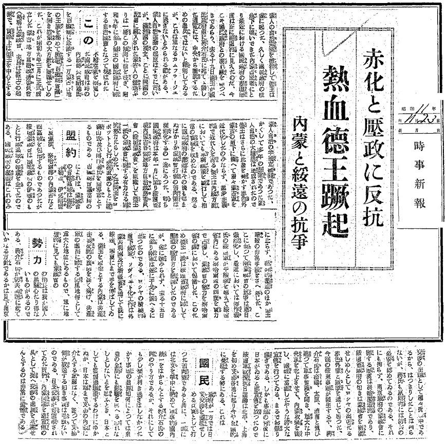 正統史観年表 綏遠(すいえん)...