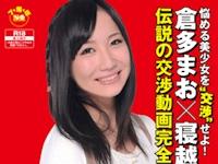 倉多まお AVデビューまでを収録した限定DVDを7/3からラムタラ系列で1万枚限定無料配布