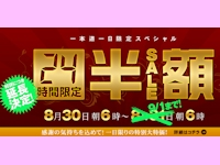 美女専門無修正動画サイト「一本道」で24時間限定半額セール実施中 【24時間延長】