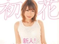 こにし愛花 2/8 AVデビュー 「新人!モデルBodyの女のコ 10発連続FUCKデビュー 初花-hatsuhana- こにし愛花」