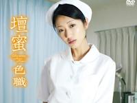 壇蜜 新作着エロDVD 「色職-SHIKI-SYOKU-」 3/25 リリース