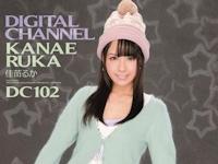 佳苗るか 初ぶっかけ 新作AV 「DIGITAL CHANNEL DC102 佳苗るか」 2/23 動画先行配信