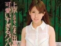 河合優衣 2014/1/1 AVデビュー 「上京したてで、たまに出る博多訛りが可愛いすぎるパイパン美少女 AV Debut! 河合優衣」