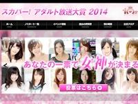 「スカパー!アダルト放送大賞2014」 ノミネート女優・ノミネート作品を発表