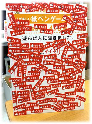 ゲームマーケット2012秋-紙ペンゲーム本のイイネ