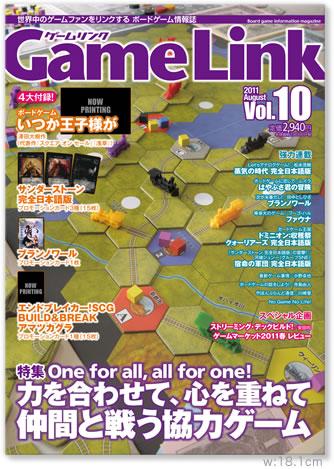 ゲームリンク Vol.10 表紙