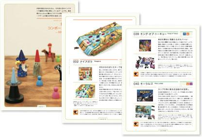 ボードゲームカタログ:紹介記事