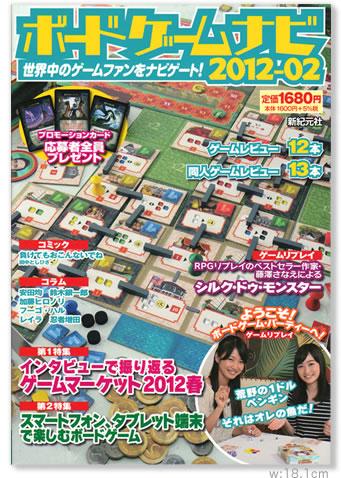 ボードゲームナビ2012-02:表紙