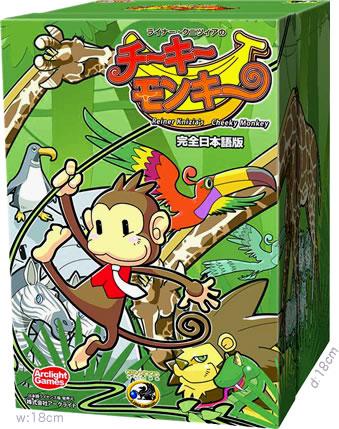 チーキーモンキー(2012年版 日本仕様):箱