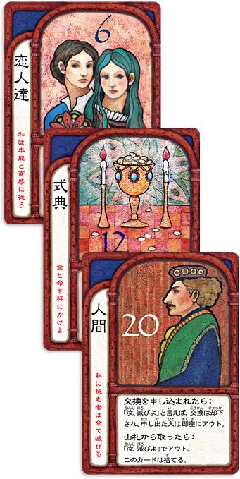 新作ゲームのカード、特別効能カード