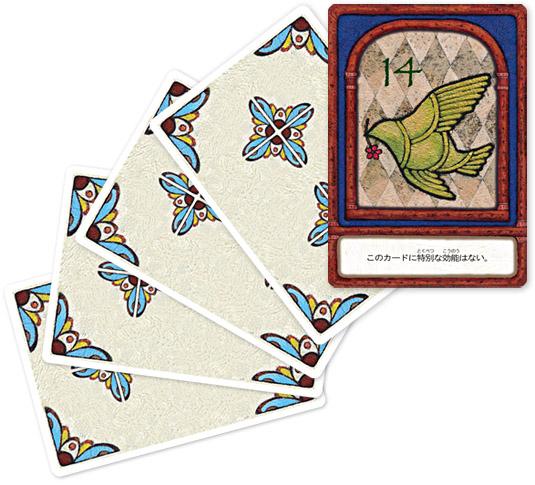 新作ゲームのカード、裏面と14