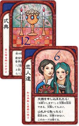 クク21:新効能カード2種類