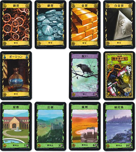 ドミニオン基本カードセット:カード11種