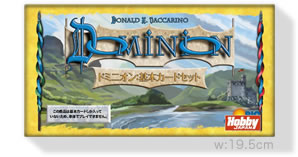 ドミニオン基本カードセット:箱