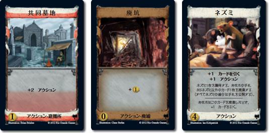 ドミニオン:暗黒時代:カード例