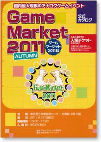 ゲームマーケット2011秋カタログ