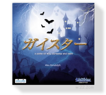 ガイスター(2012年版):箱