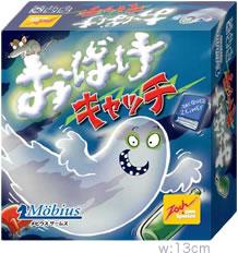 おばけキャッチ(日本語版):箱