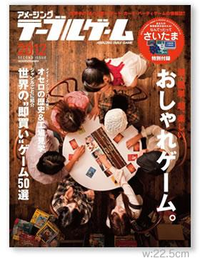 アメージングテーブルゲーム2012誌:表紙