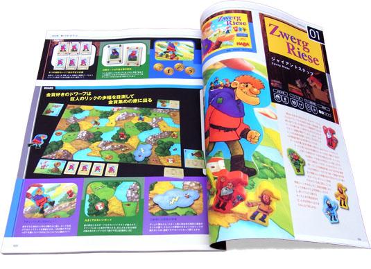 アメージングテーブルゲーム2012誌:中身