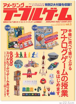 アメージングテーブルゲーム 2013:表紙