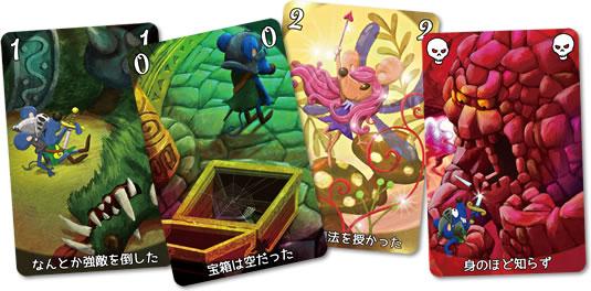 マイス:カード4枚
