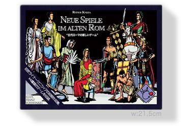 古代ローマの新しいゲーム(日本語版):箱