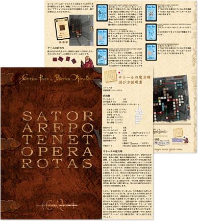 サトールの魔方陣:豪華和訳説明書
