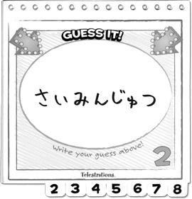 テレストレーション:回答例シート2