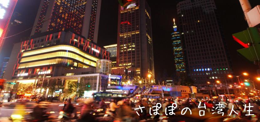 さぽぽの台湾人生
