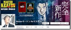 master_ki-ton_remaster_facebook