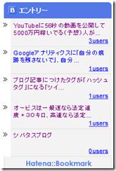 hatebu_ninkikiji_ranking